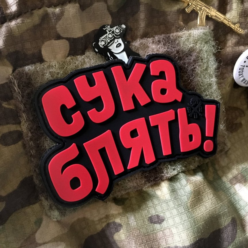 cyka blyat black rifle division edc patch 3